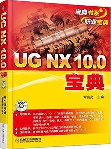 UG NX 10.0 寶典-cover