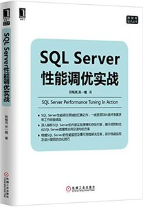 SQL Server性能調優實戰-cover
