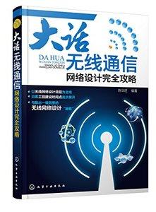 大話無線通信(網絡設計完全攻略)-cover