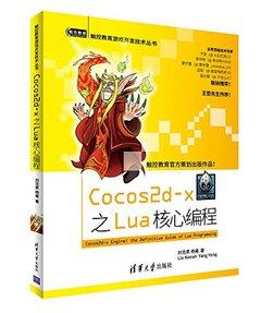 Cocos2d-x之Lua核心編程-cover