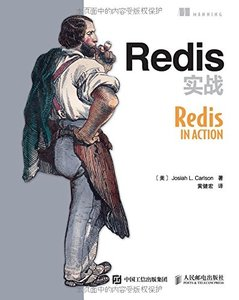Redis 實戰-cover