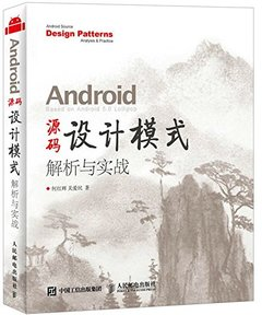 Android源碼設計模式解析與實戰-cover