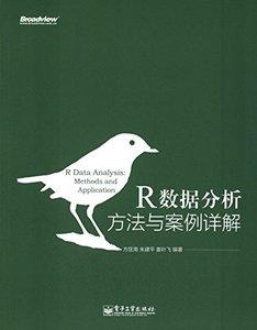 R數據分析——方法與案例詳解(雙色)-cover