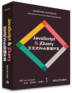 JavaScript & jQuery 交互式Web前端開發-cover