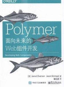 Polymer:面向未來的Web組件開發-cover