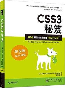 CSS3秘笈(第3版)-cover