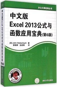 中文版Excel2013公式與函數應用寶典(第6版)-cover