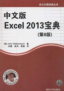 中文版Excel2013寶典(第8版)-cover