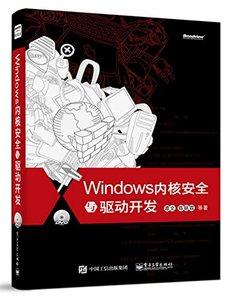 Windows內核安全與驅動開發(含CD光盤1張)-cover