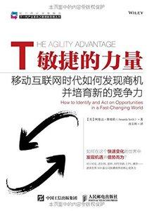 敏捷的力量(移動因特網時代如何發現商機並培育新的競爭力)-cover