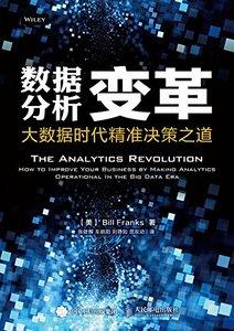 數據分析變革(大數據時代精準決策之道)-cover