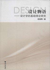 設計物語--設計學的基礎理論研究-cover