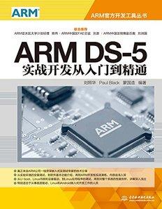 ARM DS-5 實戰開發從入門到精通 (ARM官方開發工具叢書)-cover