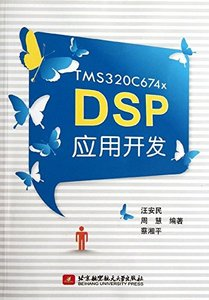 TMS320C674xDSP應用開發-cover