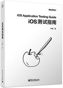 iOS測試指南-cover