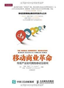 移動商業革命(傳統產業如何擁抱移動因特網)-cover