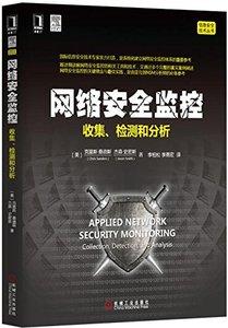 網絡安全監控(收集檢測和分析)/信息安全技術叢書-cover