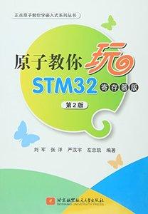 原子教你玩 STM32 (寄存器版), 2/e-cover
