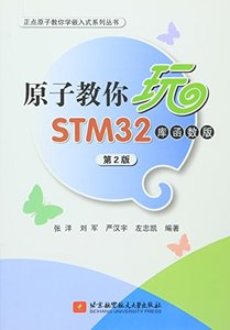 原子教你玩 STM32 (庫函數版第2版)-cover
