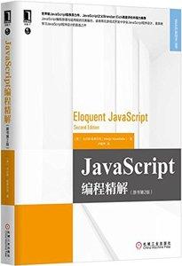 JavaScript編程精解(原書第2版)/Web開發技術叢書-cover