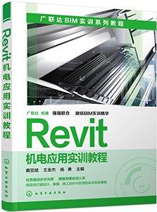 Revit 機電應用實訓教程-cover