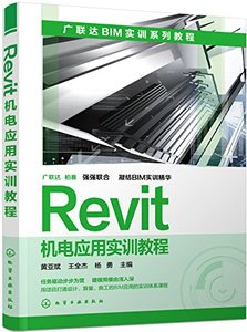 Revit機電應用實訓教程(廣聯達BIM實訓系列教程)-cover