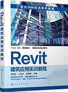 Revit建築應用實訓教程(廣聯達BIM實訓系列教程)-cover