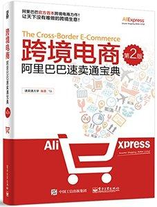跨境電商(阿裡巴巴速賣通寶典第2版)-cover