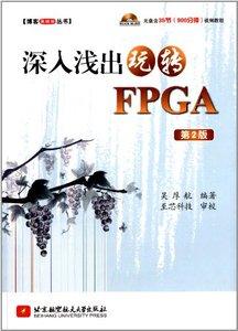 深入淺出玩轉 FPGA, 2/e (附光盤)-cover