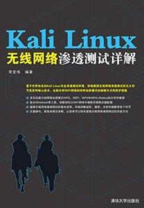 Kali Linux無線網絡滲透測試詳解-cover