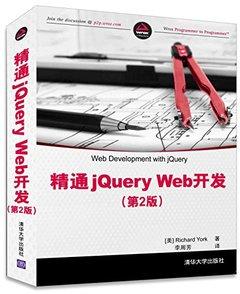 精通jQuery Web開發(第2版)-cover