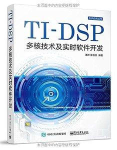 TI-DSP多核技術及實時軟件開發-cover