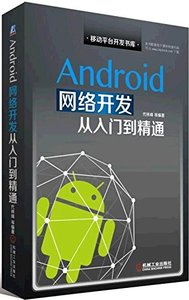 Android網絡開發從入門到精通-cover