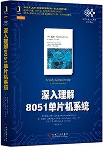 深入理解8051單片機系統-cover