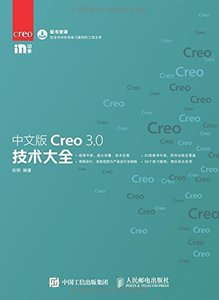 中文版Creo3.0技術大全-cover