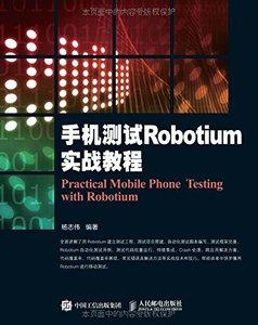 手機測試Robotium實戰教程-cover