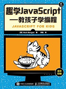 趣學 JavaScript -- 教孩子學編程 (全彩印刷)-cover