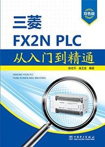 三菱FX2N PLC從入門到精通(雙色版)-cover
