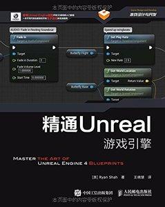 精通Unreal遊戲引擎(遊戲設計與開發)-cover