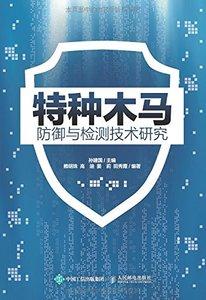 特種木馬防禦與檢測技術研究-cover