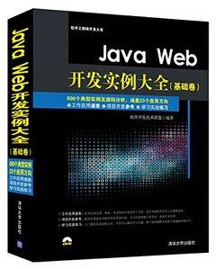 Java Web開發實例大全(基礎捲)(附光盤)-cover