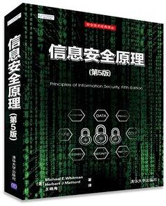 信息安全原理(第5版)-cover