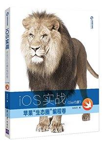 iOS實戰 (蘋果生態圈編程捲Swift版)-cover