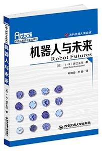 機器人與未來-cover