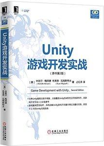 Unity遊戲開發實戰(原書第2版)-cover