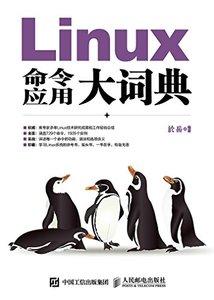 Linux命令應用大詞典-cover