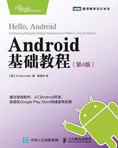 Android基礎教程(第4版)-cover