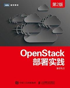 OpenStack部署實踐, 2/e-cover