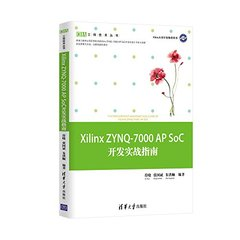 Xilinx ZYNQ-7000AP SoC 開發實戰指南-cover
