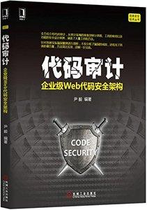 代碼審計(企業級Web代碼安全架構)-cover